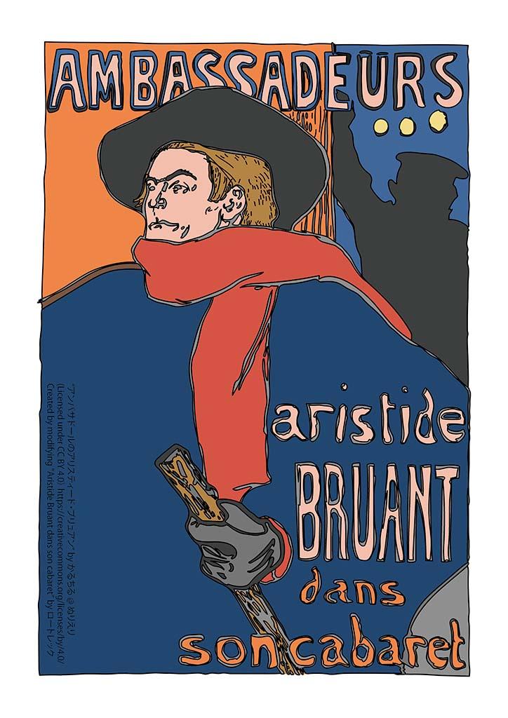 アンバサドールのアリスティード・ブリュアン