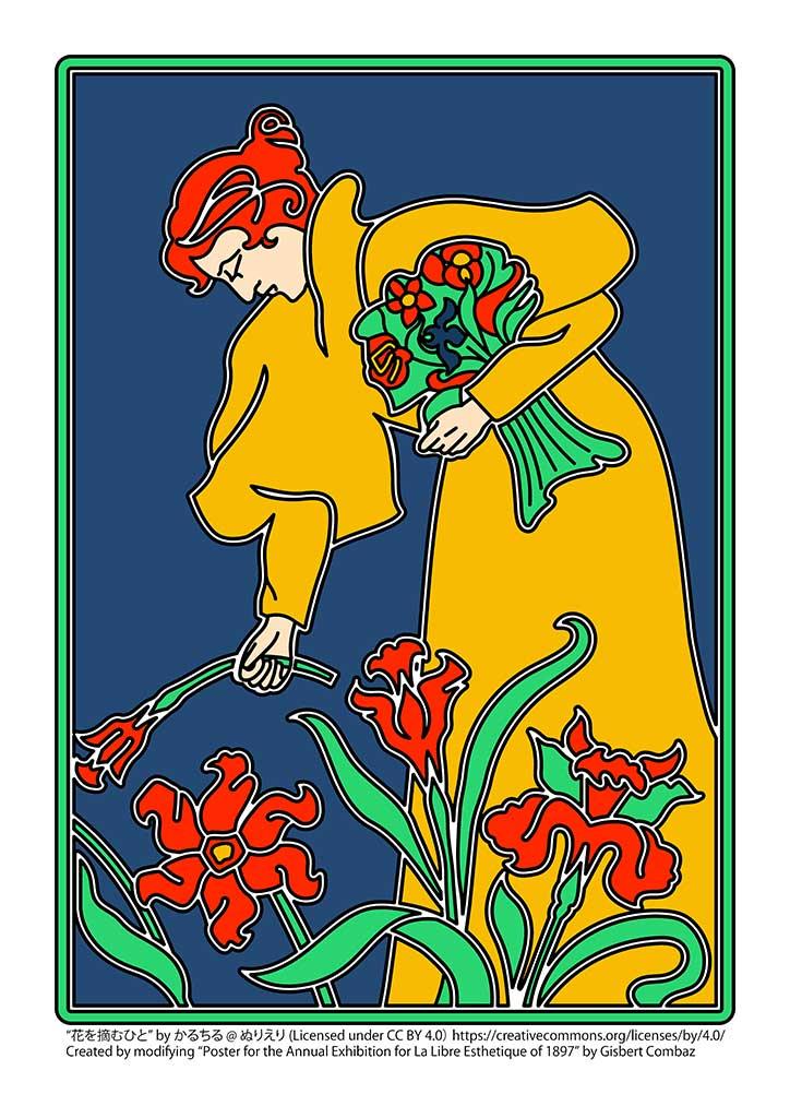 花を摘むひと