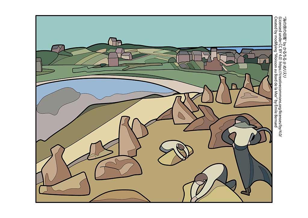 海の傍の収穫